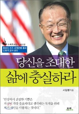 당신을 초대한 삶에 충실하라 : 동양인 최초 세계은행 총재 김용의 꿈과 열정