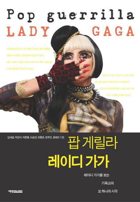 팝 게릴라 레이디 가가 = Pop guerrilla lady Gaga : 레이디 가가를 보는 기독교의 또 다른 시각