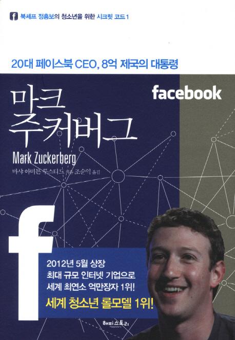 마크 주커버그 : 20대 페이스북 CEO, 8억 제국의 대통령