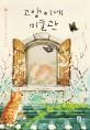 고양이네 미술관 아름다운 우리 그림 우리 문화