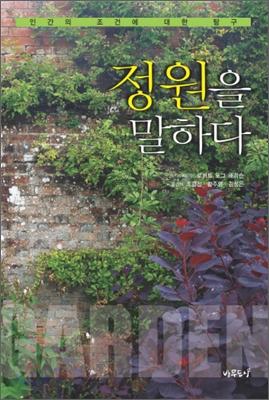 정원을 말하다 : 인간의 조건에 대한 탐구