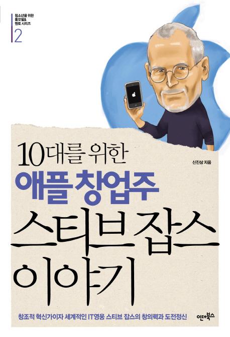 (10대를 위한) 애플 창업주 스티브 잡스 이야기