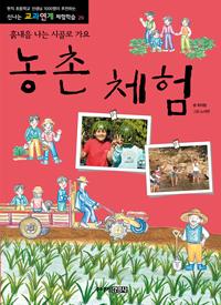 농촌 체험 : 흙내음 나는 시골로 가요