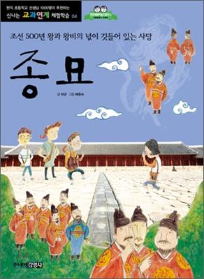 종묘 : 조선 500년 왕과 왕비의 넋이 깃들어 있는 사당