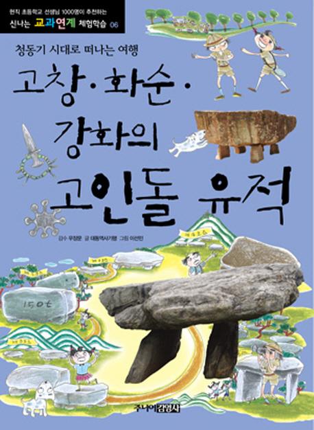 고창·화순·강화의 고인돌 유적 : 청동기 시대로 떠나는 여행