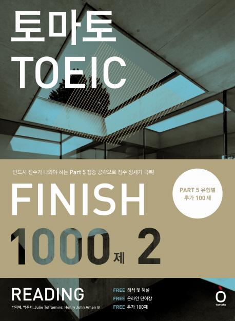 토마토 TOEIC Finish 1000제 2 Reading