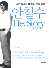 안철수 He, Story