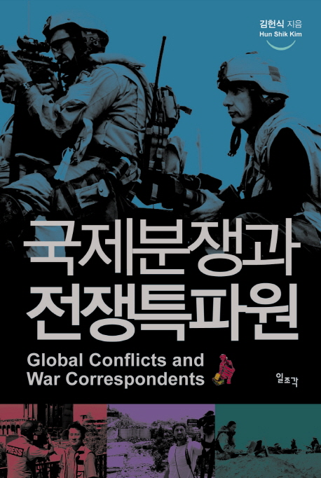 국제분쟁과 전쟁특파원 = Global conflicts and war correspondents