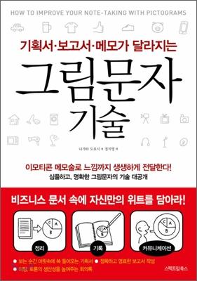 (기획서·보고서·메모가 달라지는) 그림문자 기술