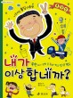 내가 이상합네까? : 북한에서 전학 온 우리 학교 인기 짱