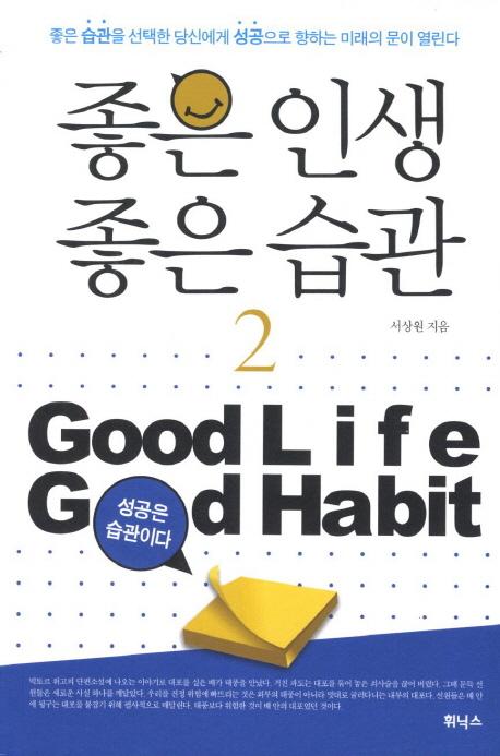 좋은 인생 좋은 습관 = Good life good habit. 2