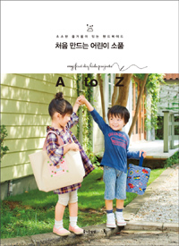 처음 만드는 어린이 소품 = my first diy kids projects A to Z