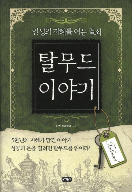 탈무드 이야기 : 인생의 지혜를 여는 열쇠