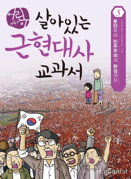 (어린이) 살아있는 근현대사 교과서. 3, 분단부터 민주주의의 완성까지