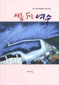 시로 읽는 여수 : 2012여수세계박람회 기념시화집