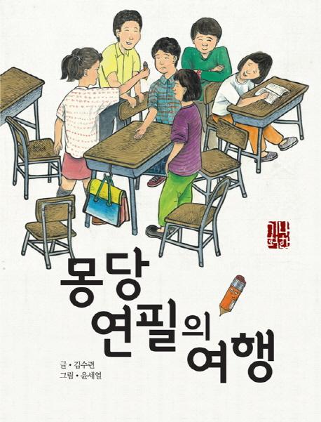 몽당연필의 여행