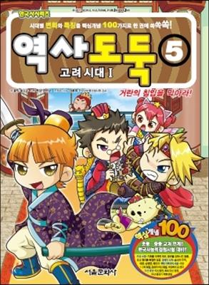 역사도둑. 5, 고려시대Ⅰ