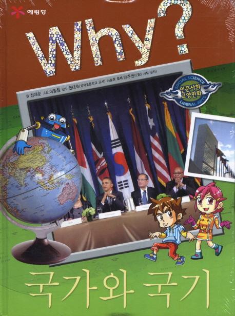 Why?, 국가과 국기