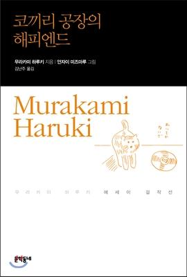 코끼리 공장의 해피엔드 : 무라카미 하루키 에세이 걸작선