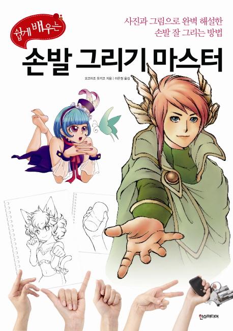 (쉽게 배우는) 손발 그리기 마스터