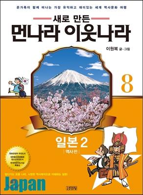(새로 만든) 먼나라 이웃나라. 8, 일본 2 : 역사편