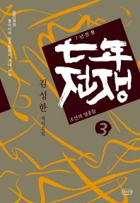 七年전쟁 : 임진왜란, 동아시아 삼국전쟁의 거대 서사. 3, 조선의 영웅들