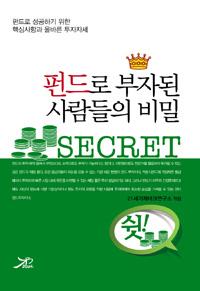 펀드로 부자된 사람들의 비밀 = Secret