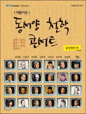 동서양 철학 콘서트, 동양철학 편