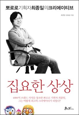 집요한 상상 :  뽀로로 기획자 최종일의 크리에이티브