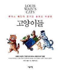 (루이스 웨인의 웃기고 슬프고 이상한) 고양이들 = LOUIS WHAIN'S CATS