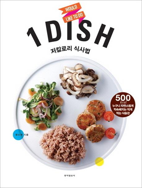 1 DISH 저칼로리 식사법 = Breakfast Lunch Dinner