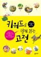 키워드로 쉽게 읽는 고전 : 초등학생을 위한 새로운 고전 읽기법
