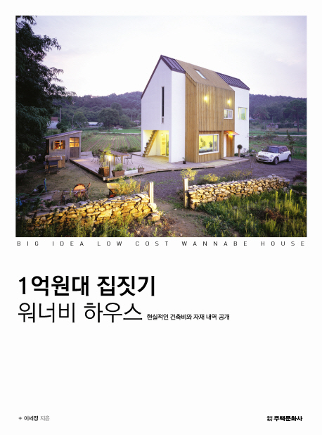 1억원대 집짓기 워너비 하우스 = Big idea low cost wannabe house : 현실적인 건축비와 자재 내역 공개