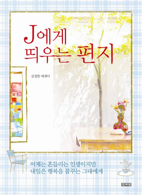J에게 띄우는 편지 : 김정한 에세이