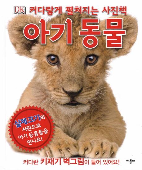 아기 동물 : 커다랗게 펼쳐지는 사진책