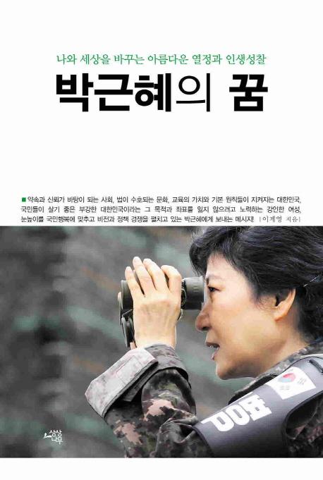 박근혜의 꿈 : 나와 세상을 바꾸는 아름다운 열정과 인생성찰