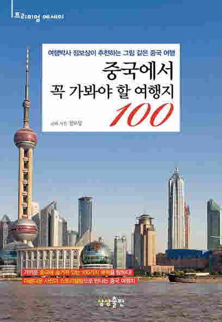 중국에서 꼭 가봐야 할 여행지 100 : 여행박사 정보상이 추천하는 그림 같은 중국 여행