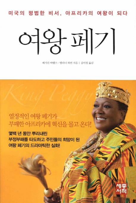 여왕 페기 : 미국의 평범한 비서, 아프리카의 여왕이 되다