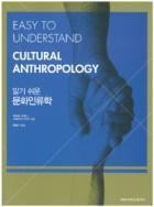 알기 쉬운 문화인류학