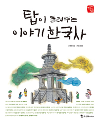 (탑이 들려주는) 이야기 한국사