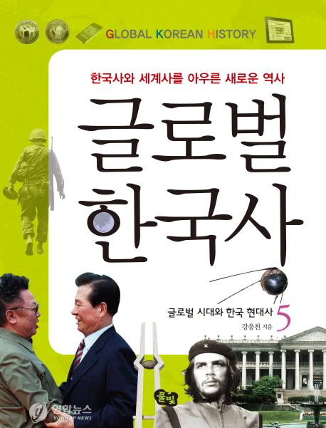 글로벌 한국사. 5, 글로벌 시대와 한국 현대사