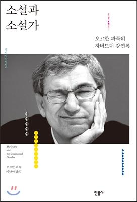 소설과 소설가 : 오르한 파묵의 하버드대 강연록