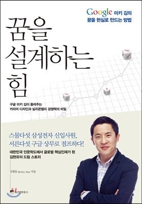 꿈을 설계하는 힘 : Google 미키 김의 꿈을 현실로 만드는 방법