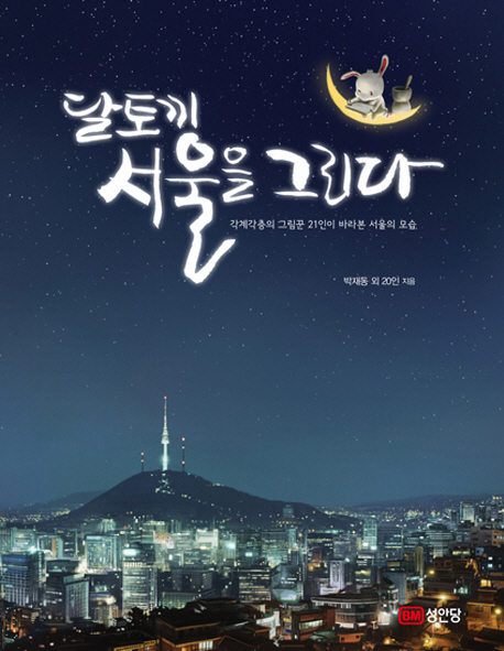 달토끼 서울을 그리다