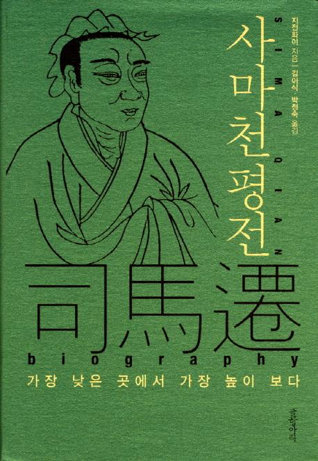 사마천 평전  = Sima Qian biogaphy  : 가장 낮은 곳에서 가장 높이 보다
