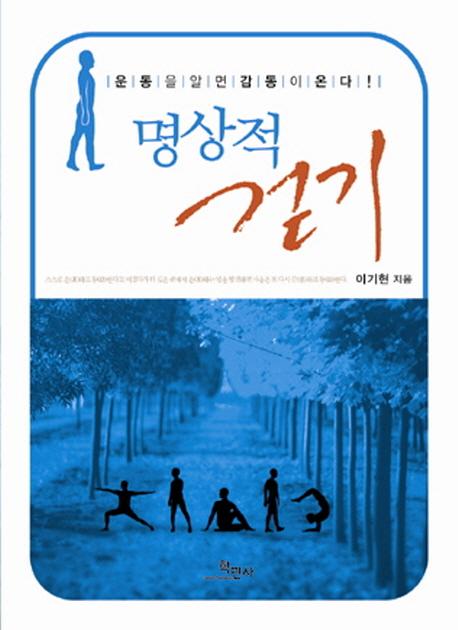 명상적 걷기 : 운동을 알면 감동이 온다!