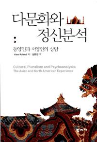 다문화와 정신분석 : 동양인과 서양인의 상담