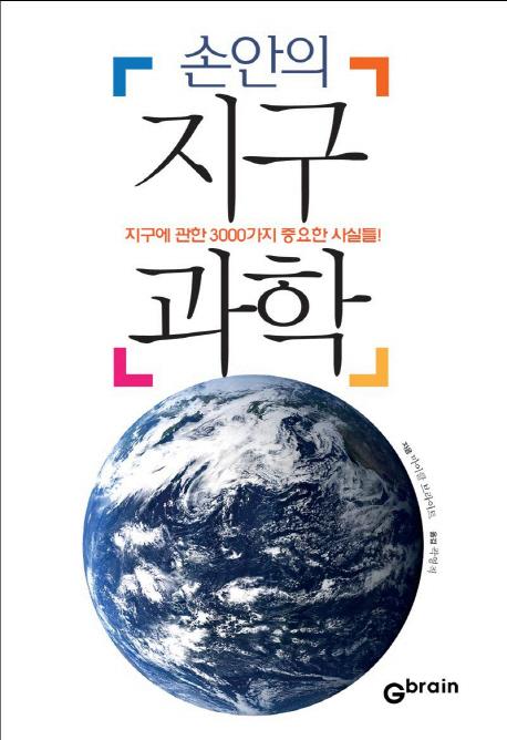(손안의)지구과학 : 지구에 관한 3000가지 중요한 사실들!