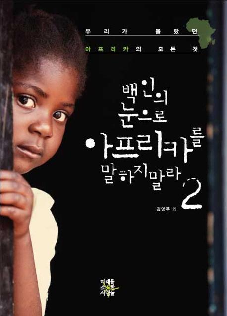 백인의 눈으로 아프리카를 말하지 말라. 2 : 우리가 몰랐던 아프리카의 모든 것