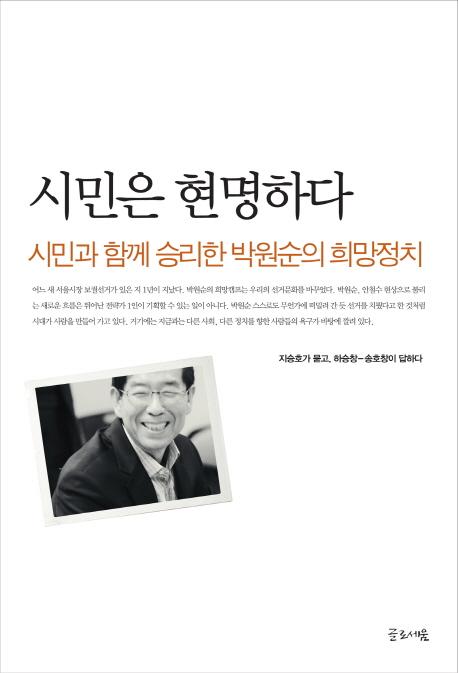 시민은 현명하다 : 시민과 함께 승리한 박원순의 희망정치